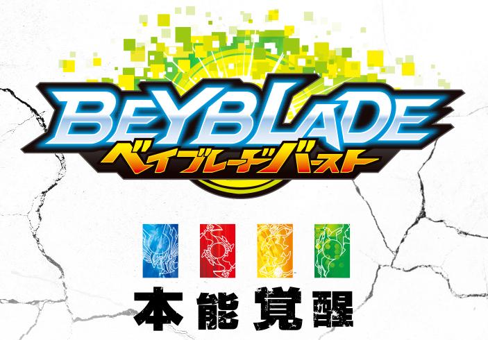 [Image: beybladeburst_logo.jpg]
