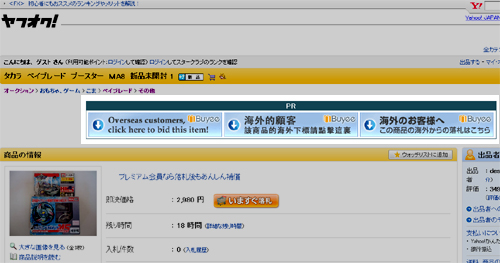 Guida: Come usare Yahoo! Japan Auctions