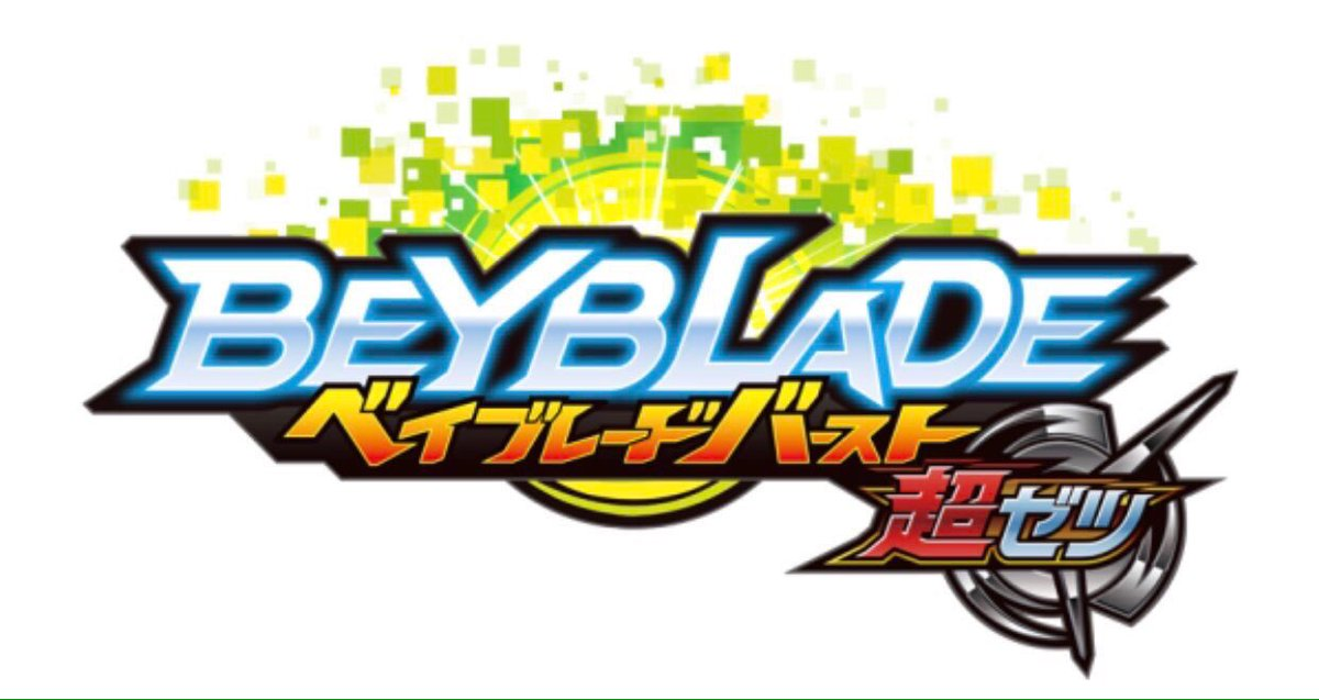 [Image: beyblade-burst-chou-zetsu-logo-season-three.jpg]